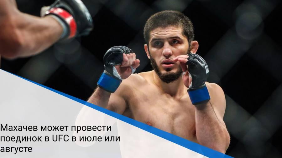 Махачев может провести поединок в UFC в июле или августе