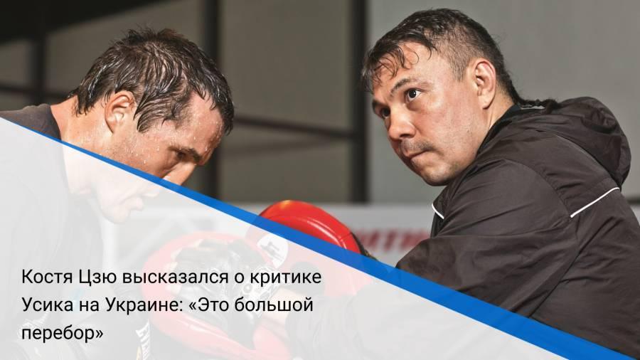 Костя Цзю высказался окритике Усика наУкраине: «Это большой перебор»