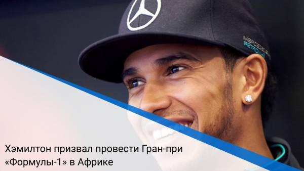 Хэмилтон призвал провести Гран-при «Формулы-1» в Африке