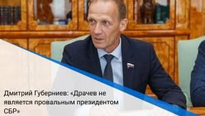 Дмитрий Губерниев: «Драчев не является провальным президентом СБР»