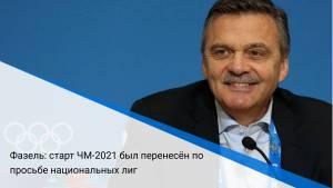 Фазель: старт ЧМ-2021 был перенесён по просьбе национальных лиг