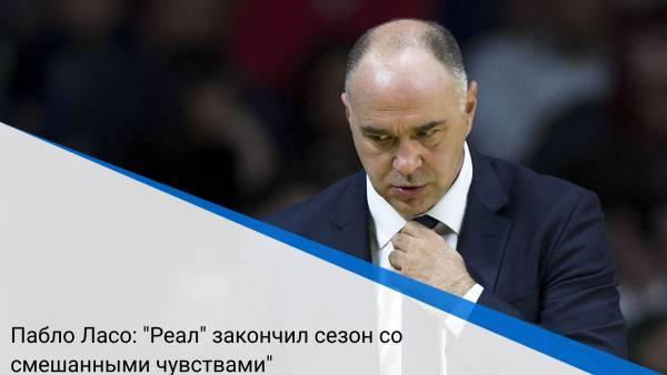 """Пабло Ласо: """"Реал"""" закончил сезон со смешанными чувствами"""""""