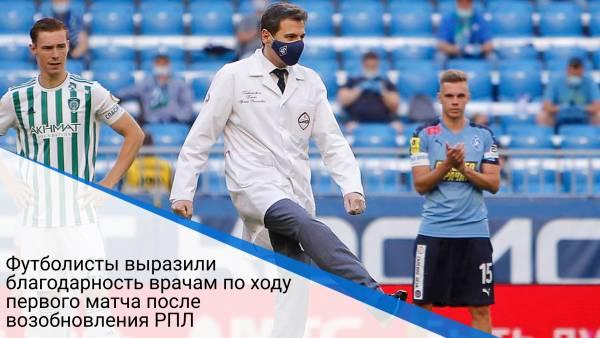 Футболисты выразили благодарность врачам по ходу первого матча после возобновления РПЛ