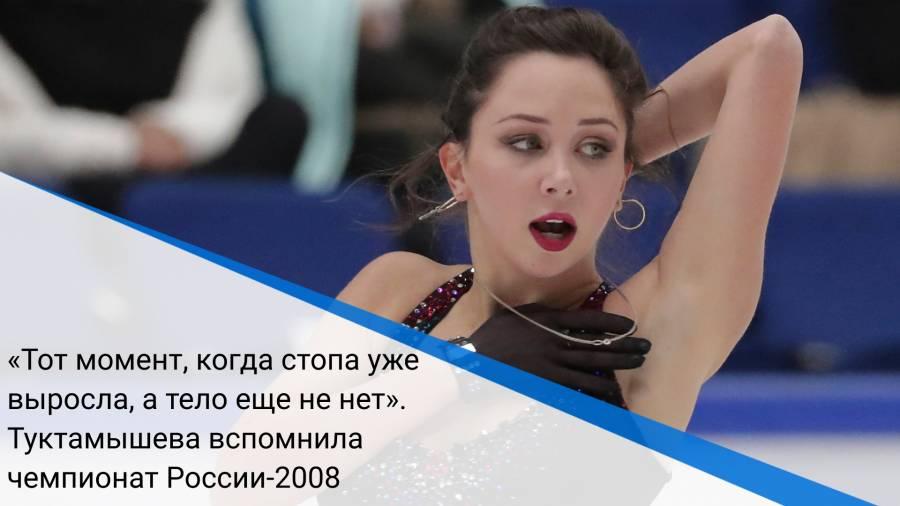 «Тот момент, когда стопа уже выросла, а тело еще не нет». Туктамышева вспомнила чемпионат России-2008