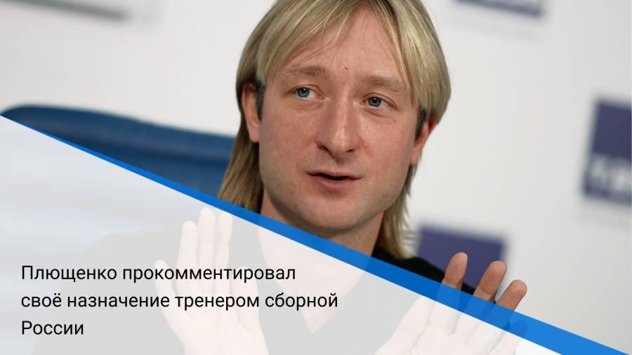 Плющенко прокомментировал своё назначение тренером сборной России