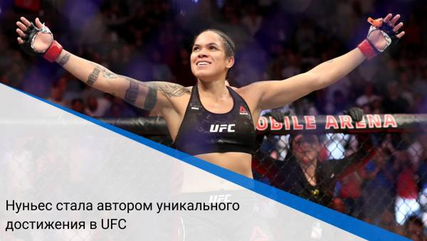 Нуньес стала автором уникального достижения в UFC