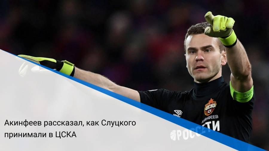 Акинфеев рассказал, как Слуцкого принимали в ЦСКА