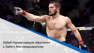 Хабиб Нурмагомедов обратился к Забиту Магомедшарипову