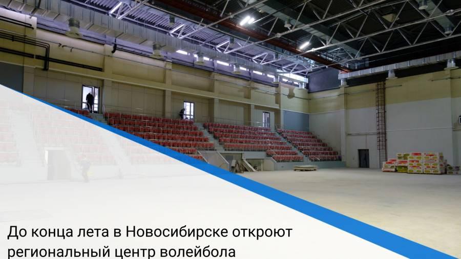 До конца лета в Новосибирске откроют региональный центр волейбола