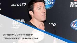 Ветеран UFC Соннен назвал главное оружие Нурмагомедова