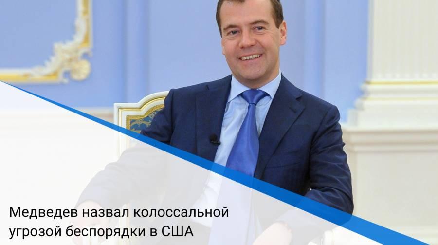 Медведев назвал колоссальной угрозой беспорядки в США