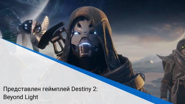 Представлен геймплей Destiny 2: Beyond Light