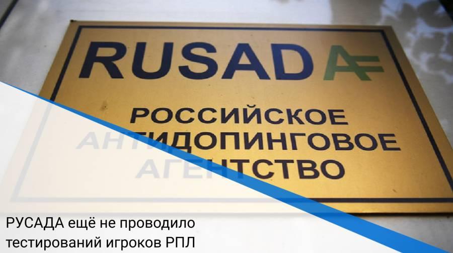 РУСАДА ещё не проводило тестирований игроков РПЛ