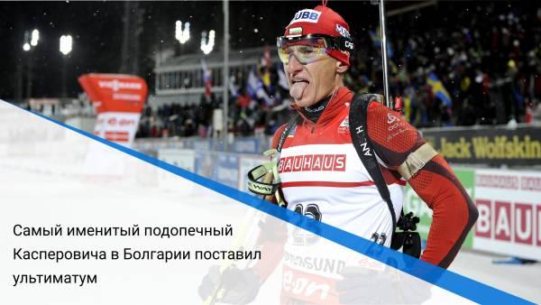Самый именитый подопечный Касперовича в Болгарии поставил ультиматум