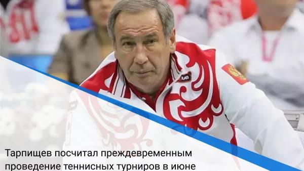 Тарпищев посчитал преждевременным проведение теннисных турниров в июне