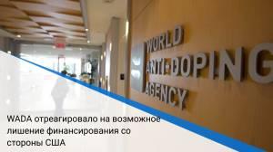 WADA отреагировало на возможное лишение финансирования со стороны США