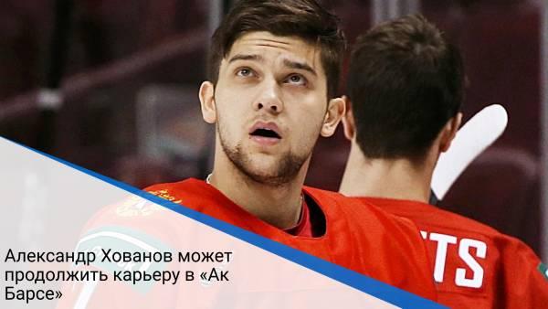 Александр Хованов может продолжить карьеру в «Ак Барсе»