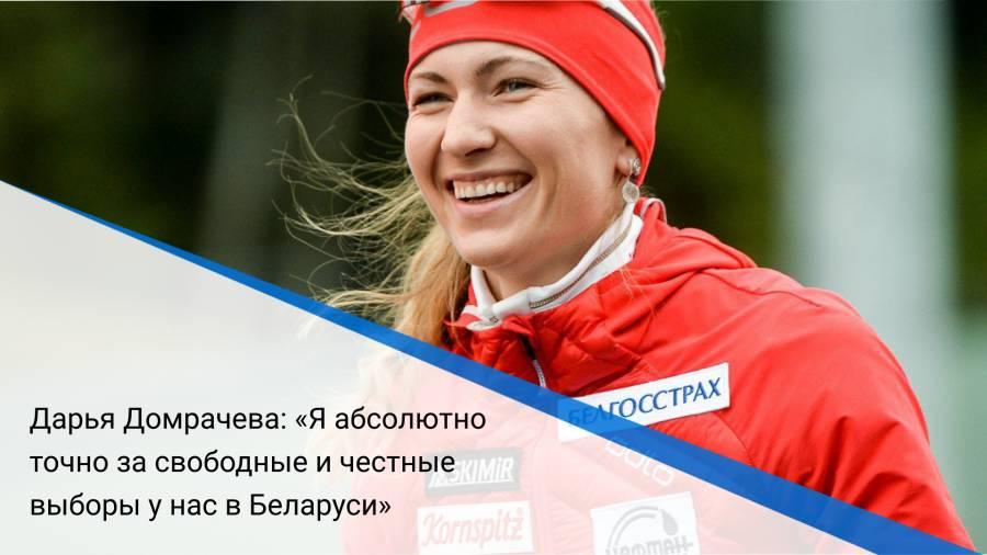 Дарья Домрачева: «Я абсолютно точно за свободные и честные выборы у нас в Беларуси»