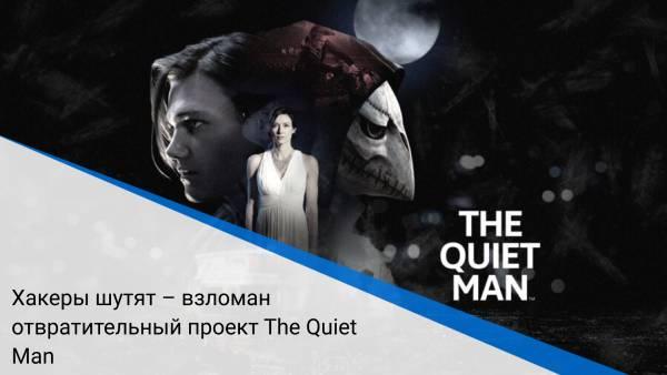 Хакеры шутят – взломан отвратительный проект The Quiet Man