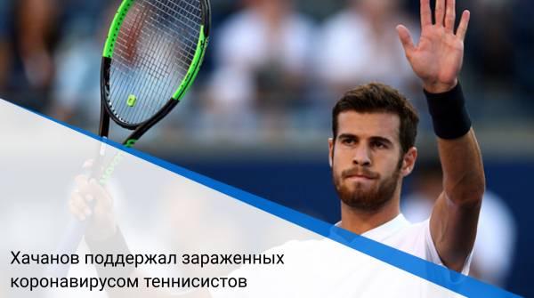 Хачанов поддержал зараженных коронавирусом теннисистов