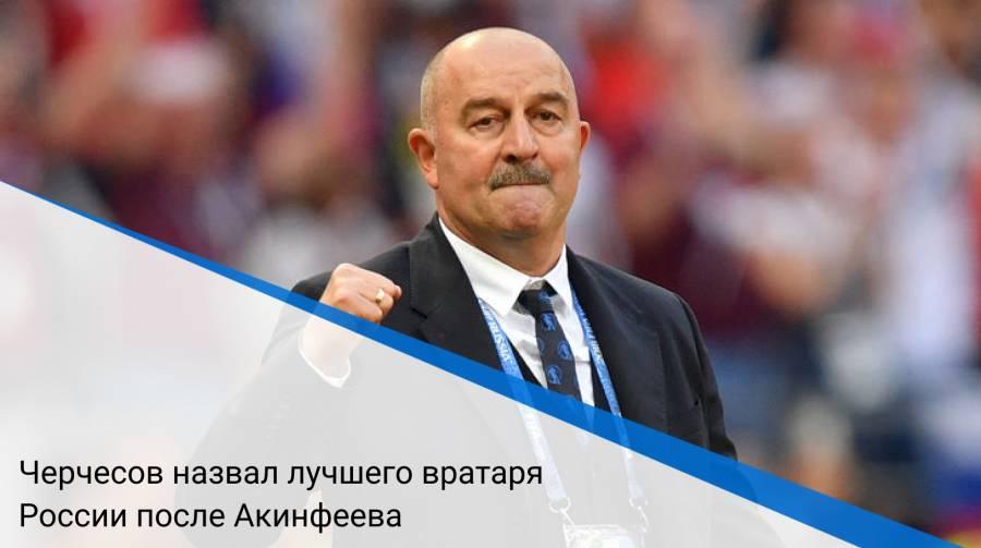 Черчесов назвал лучшего вратаря России после Акинфеева