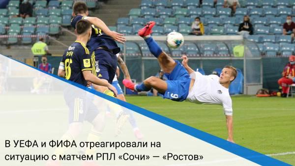 В УЕФА и ФИФА отреагировали на ситуацию с матчем РПЛ «Сочи» — «Ростов»