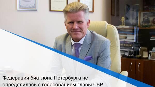 Федерация биатлона Петербурга не определилась с голосованием главы СБР