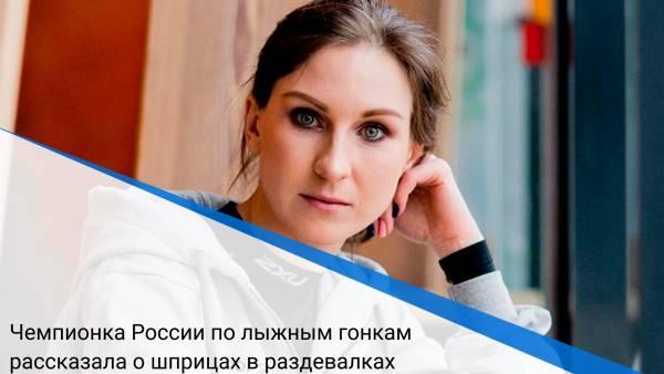 Чемпионка России по лыжным гонкам рассказала о шприцах в раздевалках