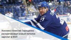 Хоккеист Алексей Терещенко раскритиковал новый потолок зарплат в КХЛ