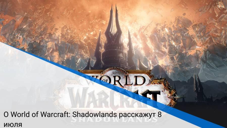 О World of Warcraft: Shadowlands расскажут 8 июля