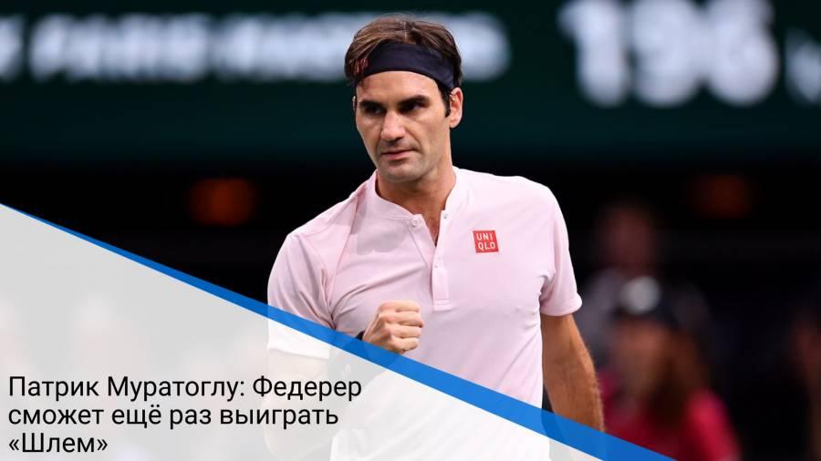 Патрик Муратоглу: Федерер сможет ещё раз выиграть «Шлем»
