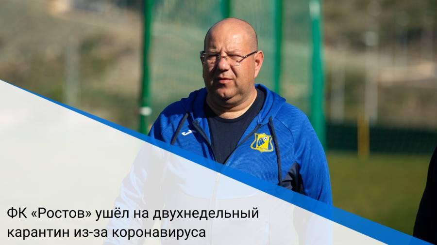 ФК «Ростов» ушёл на двухнедельный карантин из-за коронавируса