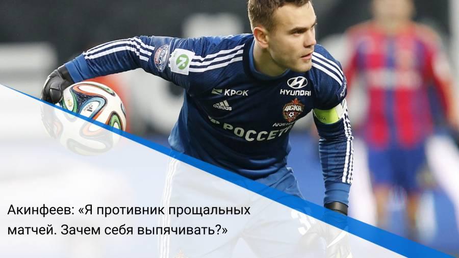 Акинфеев: «Я противник прощальных матчей. Зачем себя выпячивать?»
