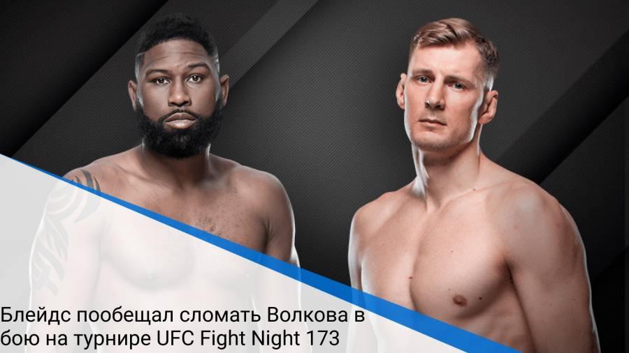 Блейдс пообещал сломать Волкова в бою на турнире UFC Fight Night 173