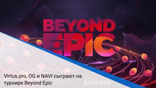 Virtus.pro, OG и NAVI сыграют на турнире Beyond Epic