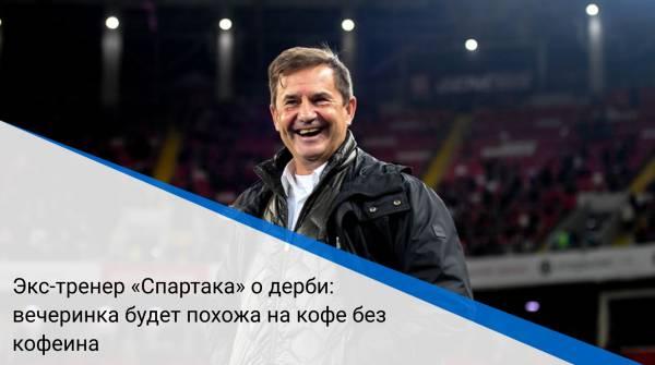 Экс-тренер «Спартака» о дерби: вечеринка будет похожа на кофе без кофеина