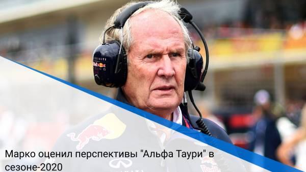 """Марко оценил перспективы """"Альфа Таури"""" в сезоне-2020"""