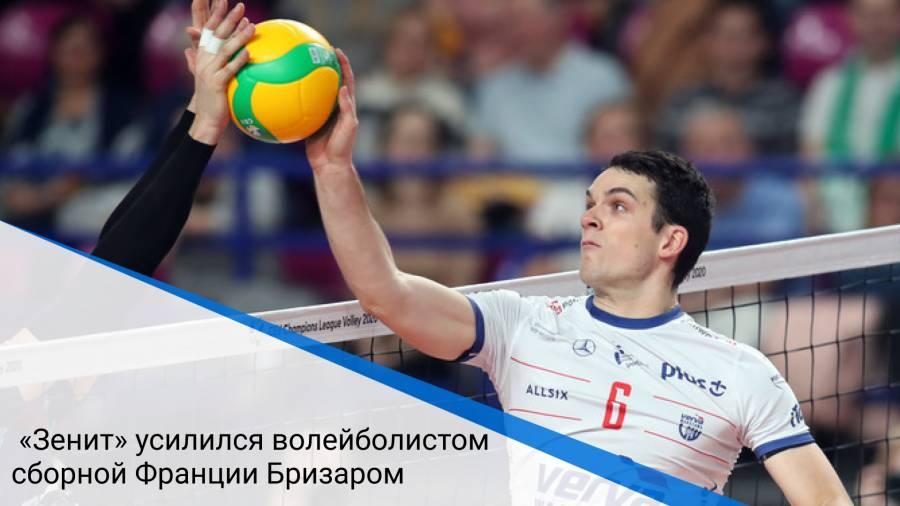 «Зенит» усилился волейболистом сборной Франции Бризаром