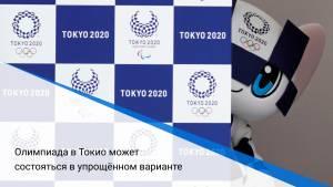 Олимпиада в Токио может состояться в упрощённом варианте