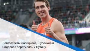 Легкоатлеты Ласицкене, Шубенков и Сидорова обратились к Путину