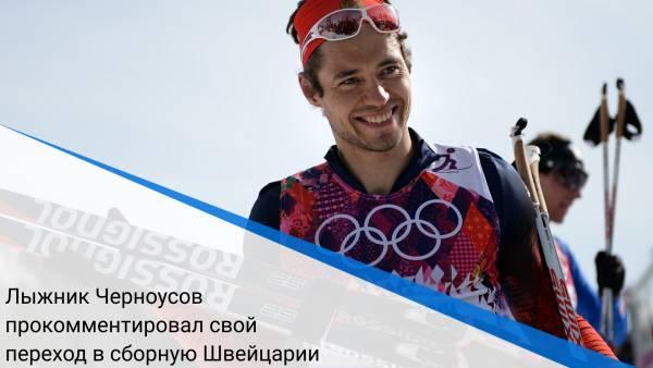 Лыжник Черноусов прокомментировал свой переход в сборную Швейцарии