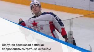 Шалунов рассказал о планах попробовать сыграть за океаном
