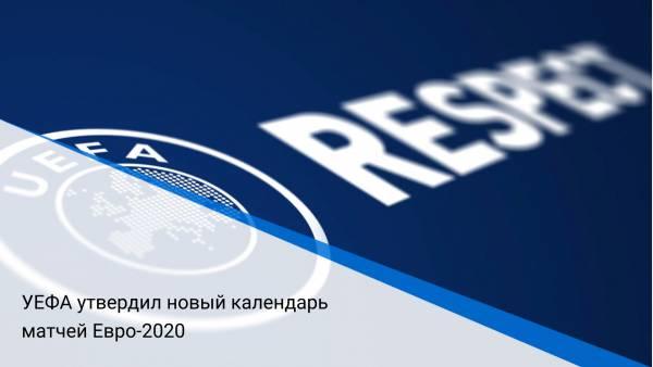 УЕФА утвердил новый календарь матчей Евро-2020