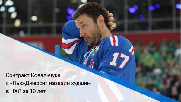 Контракт Ковальчука с «Нью-Джерси» назвали худшим в НХЛ за 10 лет
