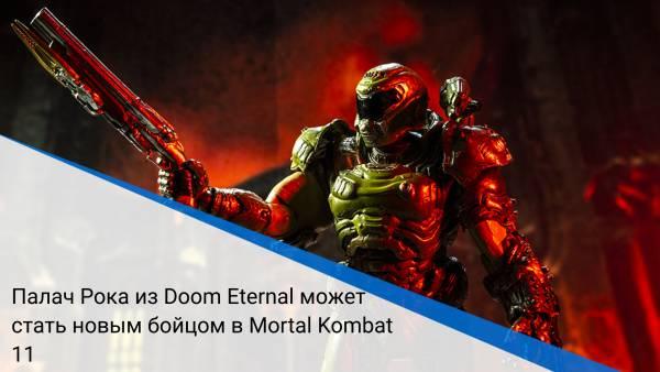 Палач Рока из Doom Eternal может стать новым бойцом в Mortal Kombat 11