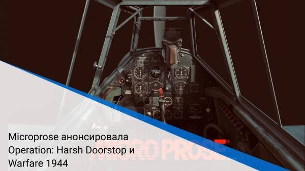Microprose анонсировала Operation: Harsh Doorstop и Warfare 1944