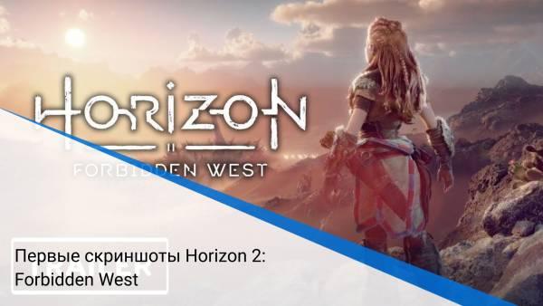Первые скриншоты Horizon 2: Forbidden West