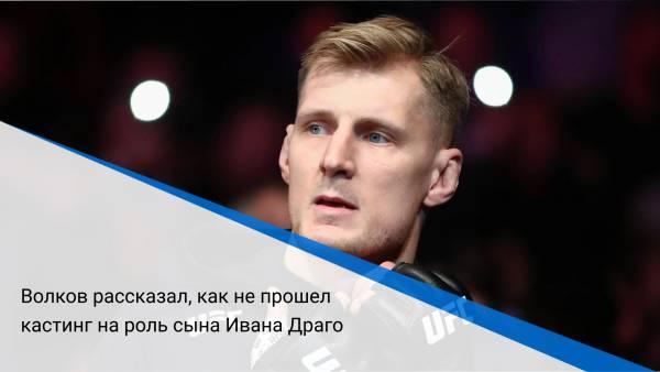 Волков рассказал, как непрошел кастинг нароль сына Ивана Драго