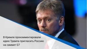 В Кремле прокомментировали идею Трампа пригласить Россию на саммит G7