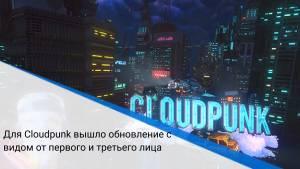 Для Cloudpunk вышло обновление с видом от первого и третьего лица